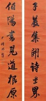 书法对联 (couplet) by lin zexu