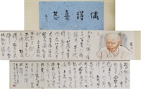 chinese wc calligraphy scroll by lin sanzhi