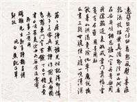 诗稿 镜片 水墨印花笺 (2 works) by bai jiao