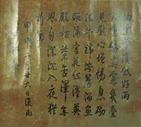 乾隆御笔 by emperor qianlong