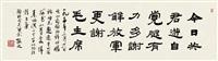 自作诗 今日共君游 镜心 水墨纸本 by lin sanzhi