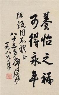 书法 by liao mosha