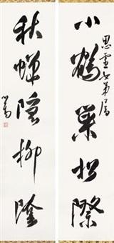 五言书法对联 (couplet) by pu ru