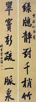 对联 (couplet) by zeng guofan
