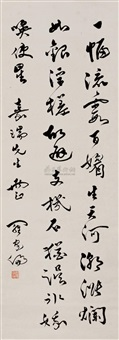 行书七言诗 (calligraphy in running script) by luo jialun