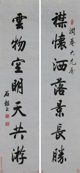 行楷七言联 (couplet) by shi yunyu