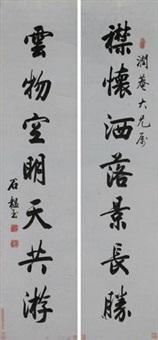 行楷七言联 (couplet) by shi yunyu