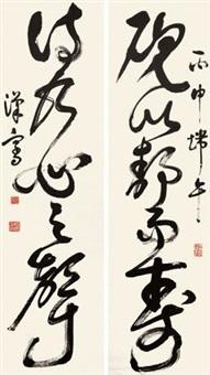 草书对联 (couplet) by que hanqian