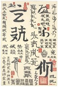 shojihyakkei by akira yamaguchi
