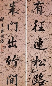 楷书五言联 (couplet) by zeng guofan