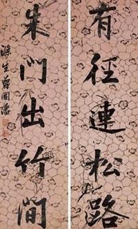 楷书五言联 (couplet) by zeng guofan
