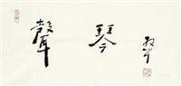 琴声 镜心 水墨纸本 by lin sanzhi