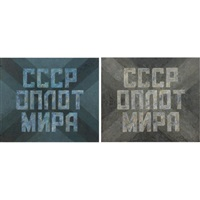 ussr: stronghold of the world (diptych) by igor makarevich