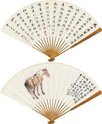 书法 骏马图 成扇 设色纸本 (recto-verso) by zhao shuru and wu hufan