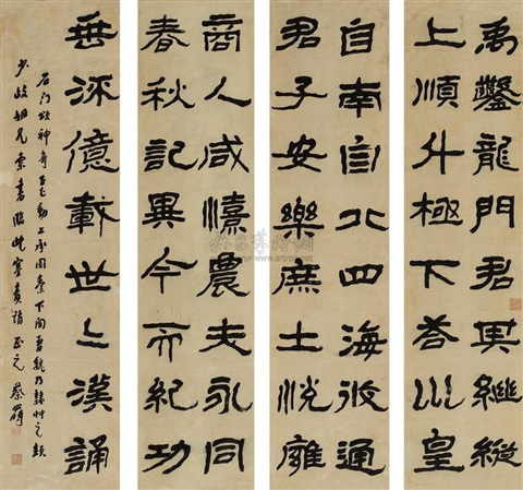 calligraphy set of 4 works by cai gongshi