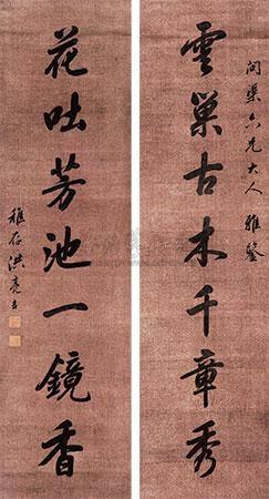 书法对联 couplet by hong liangji