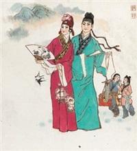 十八相送 by dai dunbang