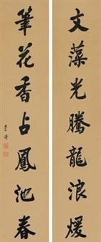 行楷七言联 (couplet) by chong qi