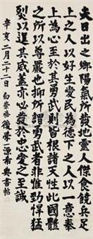 书法 by bai chongxi