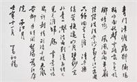 书法 by pu ru