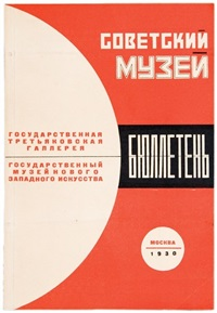 sovetskii muzei biulleten (the soviet museum bulletin) by boris ender