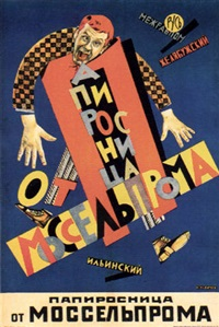 papirosnitsa ot mosselproma (the mosselprom cigarette girl) by i. rabichev