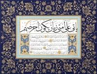 sülüs nesih kıt'a by seyyid abdullah of yedikule