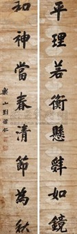 书法对联 (couplet) by liu tiren