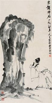 拜石图 立轴 水墨纸本 by ya ming