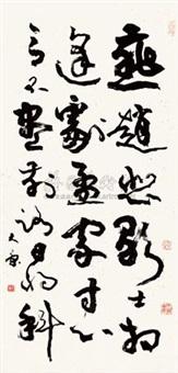 书法 by da kang
