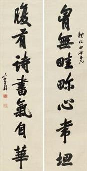 行书七言对联 (couplet) by liang yan