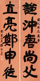 行书五言联 对联 (calligraphy in running script) (couplet) by chen taoyi