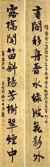 行书十一言联 (recto-verso) by feng zikai