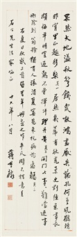 行书七言诗 (seven-character poem in running script) by jiang menglin
