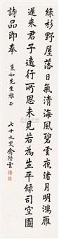 running script calligraphy by yu biyun