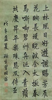 书法 by zeng guofan