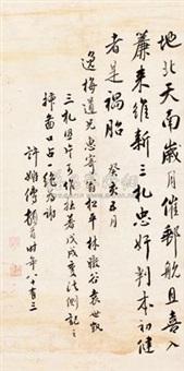 行书 by xu jichuan