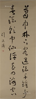 书法 立轴 纸本 by liu yantao