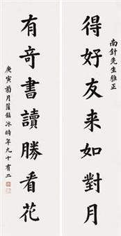楷书七言联 (standard script calligraphy) (couplet) by sa zhenbing