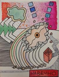 untitled (8 works) by nikita alexeev