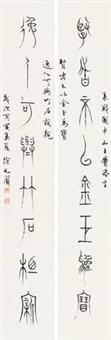 书法对联 对联 (couplet) by xu wuwen