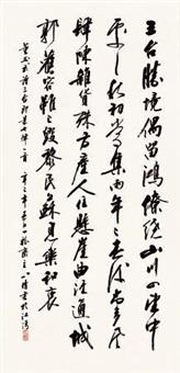 行书七言诗 by liu xiaoqing