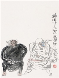 水浒传》人物 镜心 设色纸本 by zhou jingxin