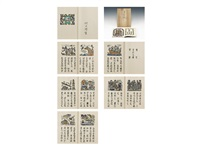 tike ship (bk.) by sumio kawakami