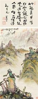 崂山小景 立轴 设色纸本 by rao zongyi