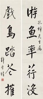 楷书五言联 (calligraphy) (couplet) by xu chongqing