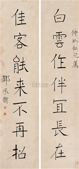 楷书七言联 对联 (calligraphy) (couplet) by deng chengxiu