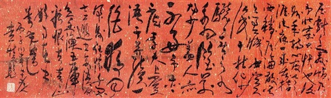 calligraphy by huang yingpiao