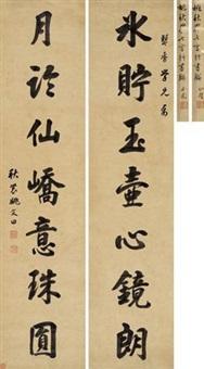 行书七言对联 (couplet) by yao wentian