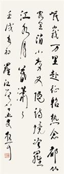 草书 立轴 水墨纸本 by lin sanzhi